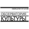 Журнал «Обсерватория культуры»