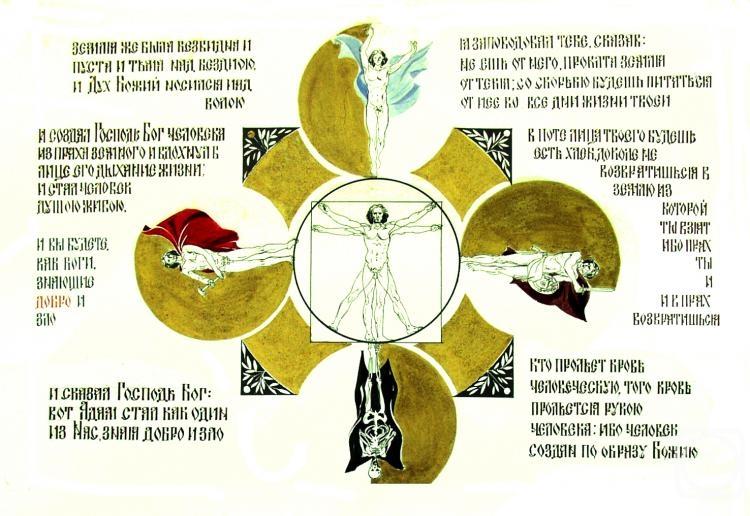 Чистяков Юрий. Жизненный цикл