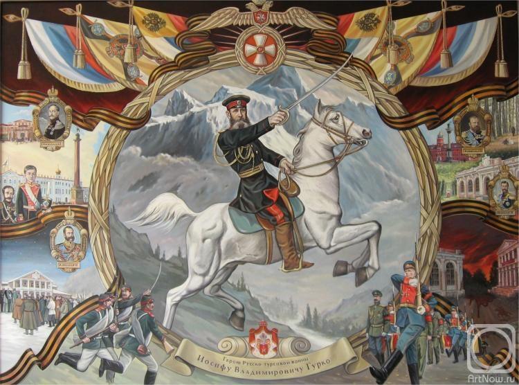 Дулько Николай. Генерал-фельдмаршал И.В.Гурко