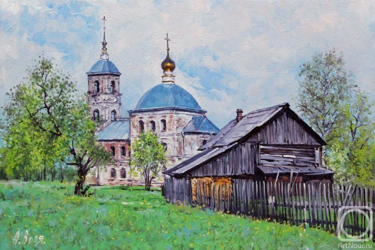 Воля Александр. Церковь с синими куполами