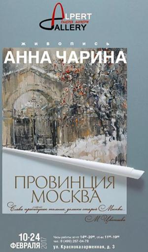 «Провинция Москва». Персональная выставка художника Анны Чариной. Москва. Alpert Gallery. 10-24.02.2017г.