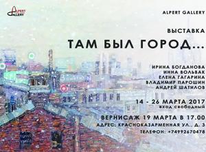 «Там был город…». Выставка живописи. Москва. Alpert Gallery. 14-26.03.2017г.