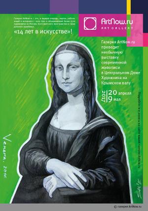 «ArtNow.ru - 14 лет в искусстве!». Москва. ЦДХ. 20.04-09.05.2017г.