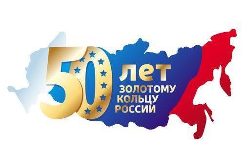 """""""50 лет Золотому кольцу России"""". Москва. Манеж. 11.05.-12.05.2017г."""