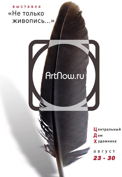 Выставка Галереи ArtNow.ru: «Не только живопись…». Москва. ЦДХ. 23-30.08.2017г.