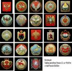 Stolyarov Vadim. Collection Emblem of the Republic Russia