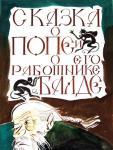 Чистяков Юрий. К сказке А. Пушкина – 1