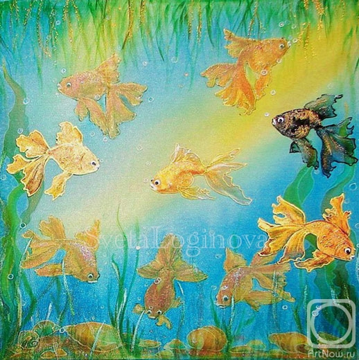 Логинова Светлана. Золотые Рыбки