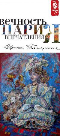 """Персональная выставка Ирины Касперской """"...Вечность. Париж. Впечатление..."""""""