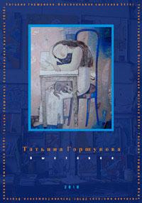 Персональная выставка картин художника Татьяны Горшуновой. Ульяновск. Галерея Союза Художников России