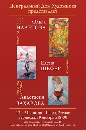 Выставка живописи О. Налётовой, Е. Шефер, А. Захаровой в Центральном Доме Художника, Москва