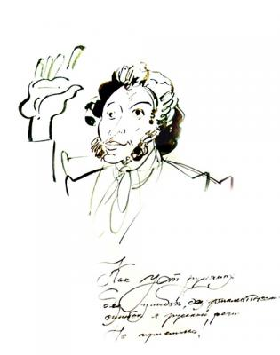 Chistyakov Yuri. Illustrations to Pushkin: Selected Poems – 4 – 3/80