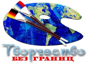 «Творчество без границ». Выставка живописи и фотографии. Москва. Государственный выставочный зал «Творчество», 2-14.04.2013г.