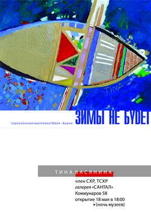 «Зимы не будет». Персональная выставка Тины Васяниной. Краснодар. Галерея «Сантал». Открытие 18.05.2013г.