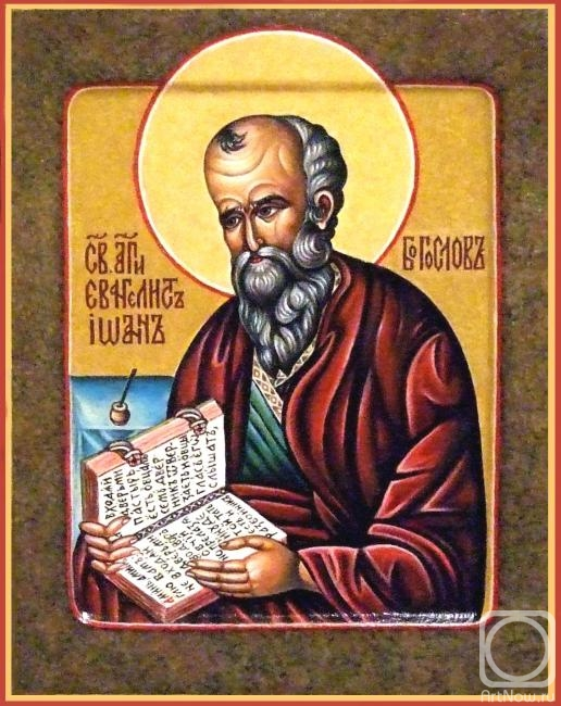 Schernego Roman. The Holy Apostle and Evangelist John the Theologian