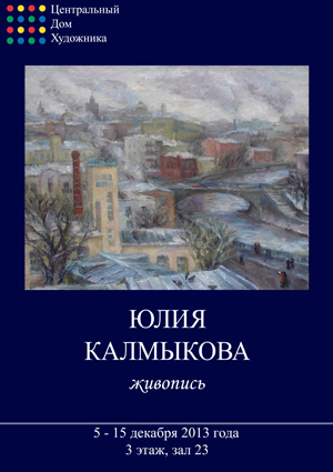 Персональная выставка живописи Калмыковой Юлии. Москва, ЦДХ. 05.12-15.12.2013г.