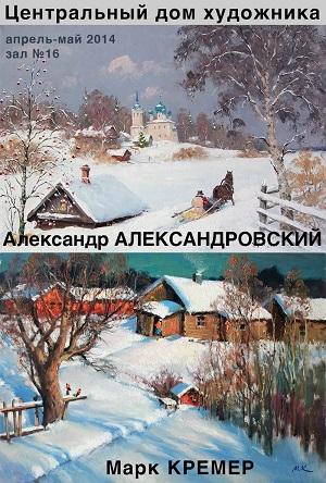 Картины Марка Кремера и Александра Александровского в Центральном доме художника. Апрель - май 2014 г.